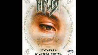 Download Ария - Без Тебя    Aria - Bez Tebya (Letras Rus - Esp) [2000 и одна ночь ver.] Mp3 and Videos