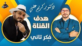 فِكر تاني | من هو د كريم علي _ رسالة القناة وولماذا انا هنا