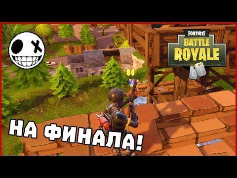 Отново на финала! - Fortnite Battle Royale със StinWay