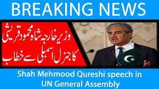 Shah Mehmood Qureshi speech in UN General Assembly | 29 Sep 2018 | 92NewsHD