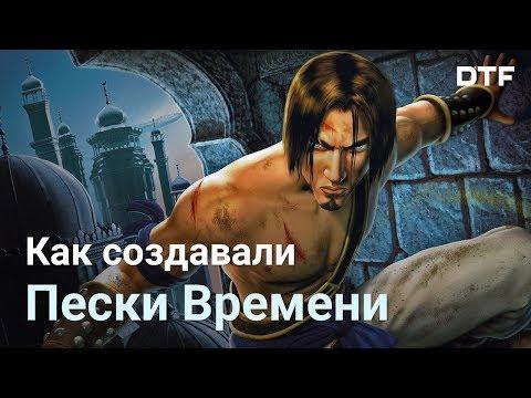 Как создавали Prince Of Persia: The Sands Of Time. Геймдизайн и история «Принца Персии»