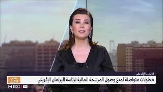 جنوب إفريقيا .. اعتداء على برلمانية مغربية ومحاولات منع وصول مرشحة مالي لرئاسة البرلمان الإفريقي