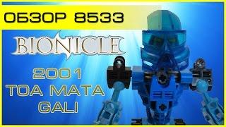 Обзор - LEGO Bionicle 8533 Toa Mata Gali (Ностальгический обзор)