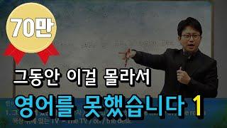 서울대+유학파 영어강사가 10년째 무료강의만 하는 이유…