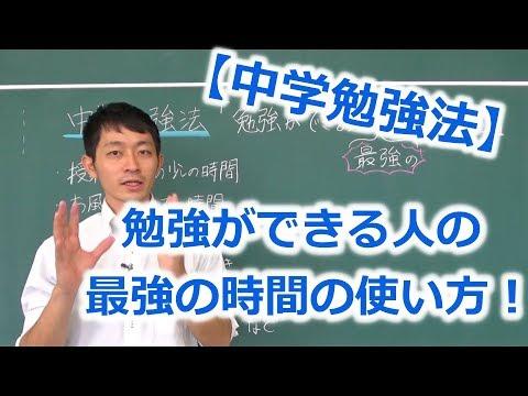 【中学勉強法】勉強ができる人の最強の時間の使い方!
