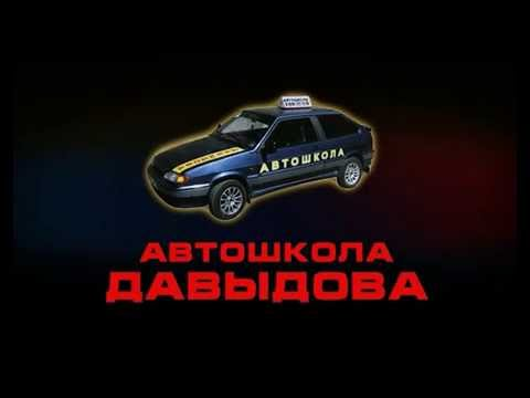 Автошкола Давыдова
