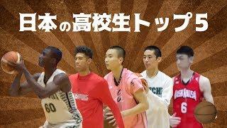 バスケ  これが日本の高校生トップの5人だ!