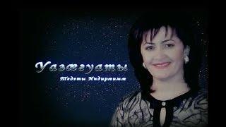 Индира Тедеева. Диляра Карсанова.