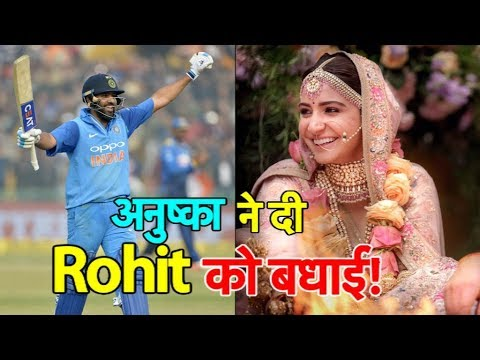 Rohit Gets A Congratulatory Message From Anushka Sharma | Sports Tak