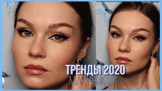 ЕЖЕДНЕВНЫЙ ТРЕНДОВЫЙ МАКИЯЖ БРОВИ ЛИСЬИ ГЛАЗА ВЕСНУШКИ и др макияж 2020
