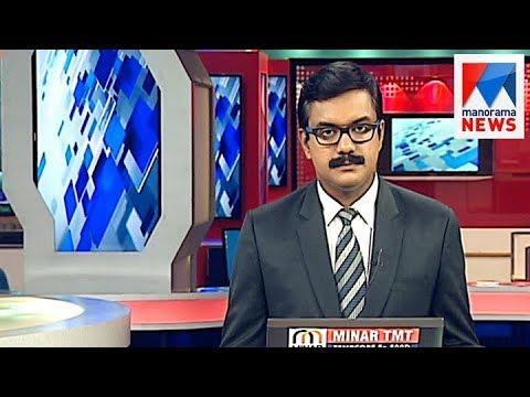 പ്രഭാത വാർത്ത | 8 A M News | News Anchor - Priji Joseph | August 26, 2017 | Manorama News