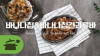 ENG) 바나나칩 &a…