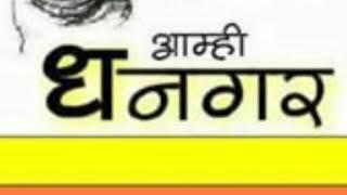 Dhangar Special | Whatsapp Status Video