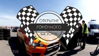 TV-316 на Открытие гоночного сезона 2014 на автодроме
