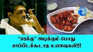 'சரக்கு' அடிக்கும் போது சாப்பிடக்கூடாத உணவுகள்!!! - Tamil TV