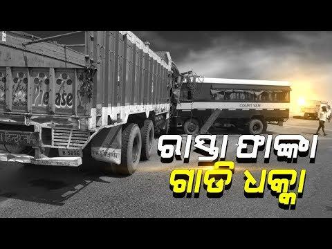 Police Van And Truck Accident In #Jajpur | Kanak News