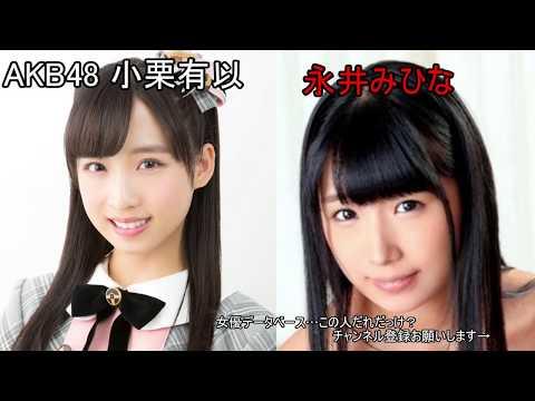 ながいみひな…永井みひな…157 83D 59 87…外見18 22…女子高生から人妻まで…AKB48 小栗有以似