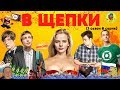 Обзор сериала ФИЛФАК Секс быдло юмор Comedy Club В ЩЕПКИ mp3