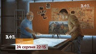 Україна. Повернення своєї історії 2 – прем'єра до Дня незалежності