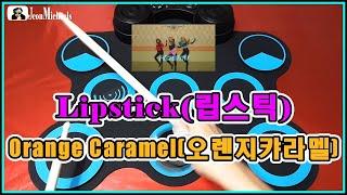 Orange Caramel(오렌지캬라멜) _ Lipstick(립스틱) -전자드럼패드커버(182)