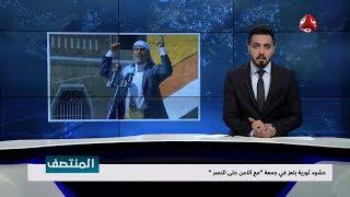 نشرة اخبار المنتصف  21 - 12 - 2018   تقديم هشام الزيادي   يمن شباب