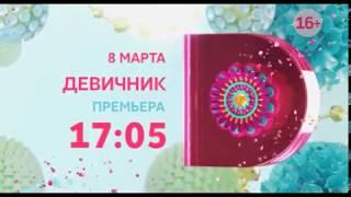 Девичник 1, 2 ,3 ,4 серия 2018 смотреть онлайн Анонс, премьера