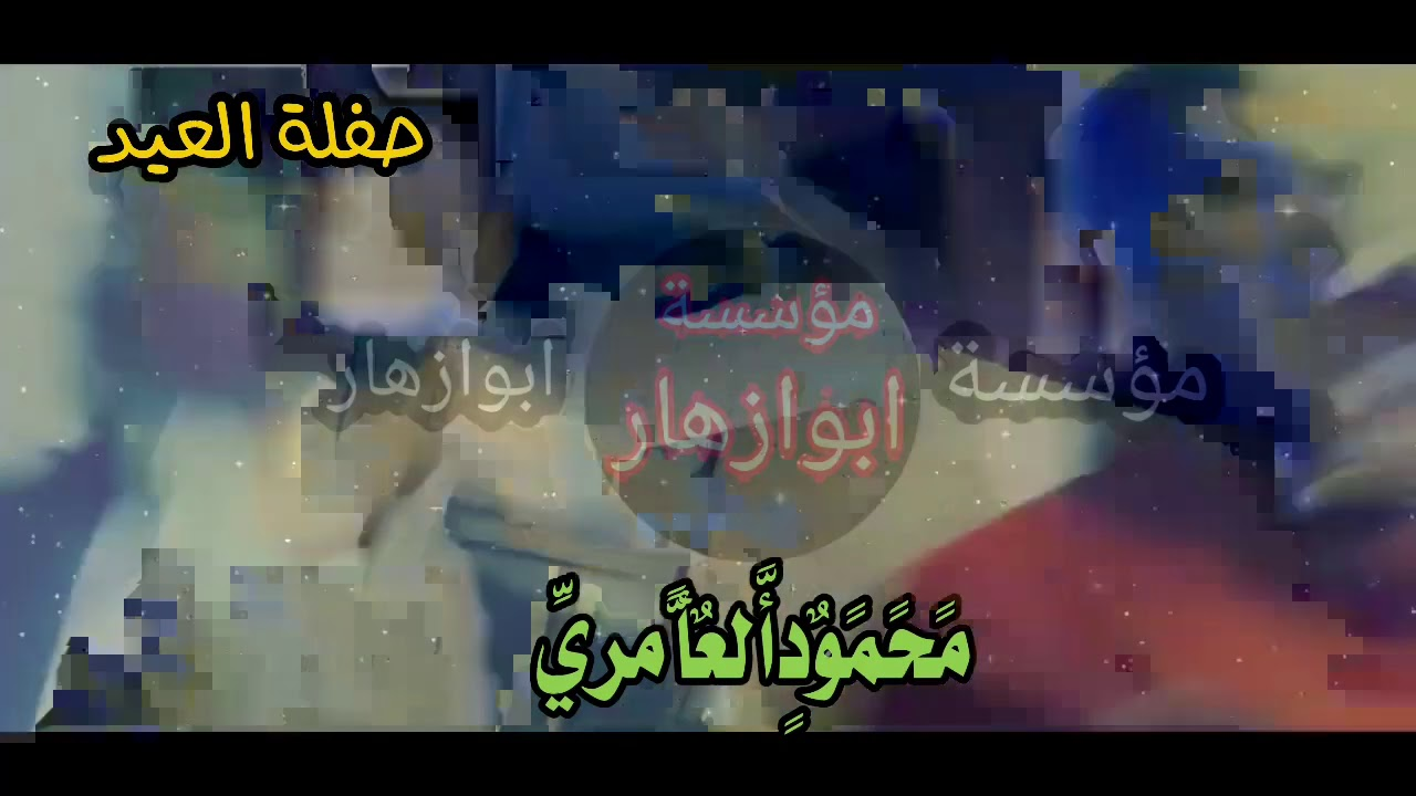 حفلة العيد /النجم محمود العامري/2021 /مؤسسة ابو ازهار حصريا