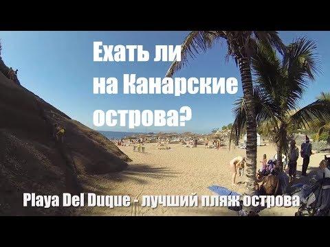 """Стоит ли ехать на Канарские острова """"Тенерифе""""зимой"""