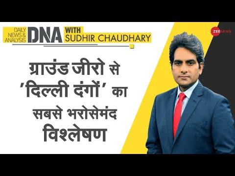 DNA: Ground Zero से 'दिल्ली दंगों' का सबसे भरोसेमंद विश्लेषण   Sudhir Chaudhary   Delhi Violence