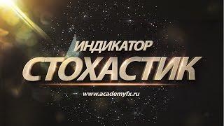 Торговля по Стохастик или Разгон для лентяев | Академия Форекса