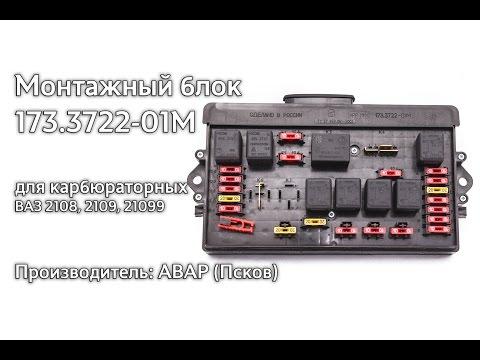 Монтажный блок старого образца под евро предохранители на ВАЗ 2108, 2109, 21099 АВАР 173.3722-01М