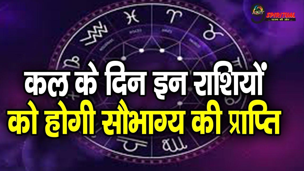 कल के दिन इन राशियों को होगी सौभाग्य की प्राप्ति ||Lucky Zodiac Sign Alert||