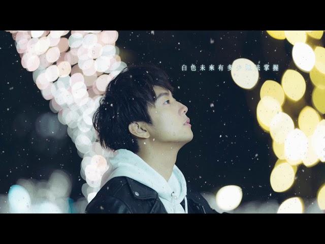 Haor許書豪【白色願望 White Wishes】歌詞版MV