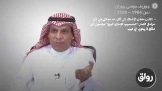 رواق : إدارة الجودة - المحاضرة الأولى - الجزء 2