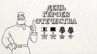 Вежливые Русские - Кто настоящий герой?