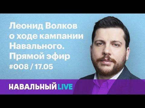 Леонид Волков о кампании Навального. Эфир #008, 17.05