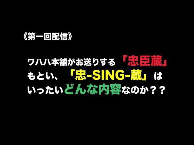 忠臣蔵もとい「忠-SING-蔵」コメント動画 第一回配信