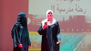Learn to Survive | Leen Ghazawi & REEM ALQARNI | TEDxAlAnjalNationalSchool