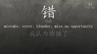 Chinese HSK 2 vocabulary 错 (cuò), ex.1, www.hsk.tips