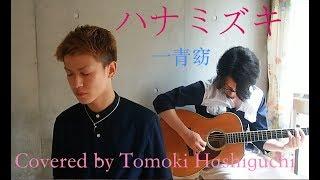 ハナミズキ / 一青窈さん guitar:田村雄太 vocal:橋口智紀 よろしけれ...