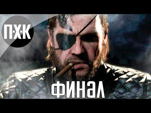 Видео: Финал / Концовка. Metal Gear Solid 5: The Phantom Pain. Прохождение 14.
