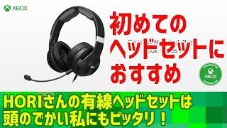 【HORIさんのXbox用有線ヘッドセットを買いました】Xbox 雑談 シリーズ【頭がでかい私でも余裕のサイズ感♪】