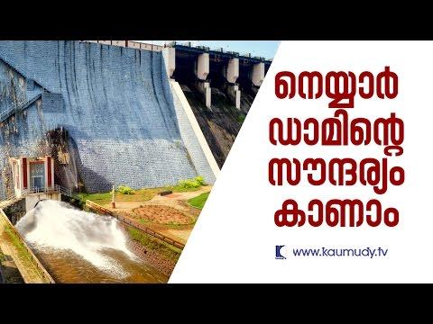 Behold Neyyar Dam's beauty! | Kaumudy TV