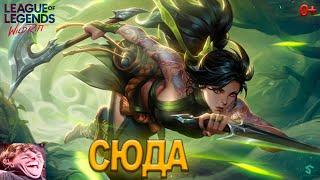 МОЩНЕЙШАЯ ИМБА - АКАЛИ - League Of Legends: Wild Rift