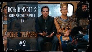 Ночь в музее׃ Секрет гробницы 2015 Русский Трейлер #2