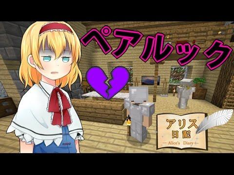 【Minecraft】アリス日記8ページ【ゆっくり実況】