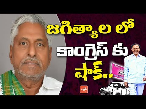 Huge Shock To Congress | Jeevan Reddy Lost | Sanjay Kumar | Trs | KCR | Telangana | YOYO TV Channel