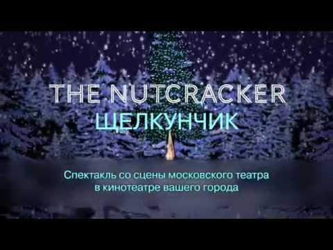 Большой балет в кино: Щелкунчик