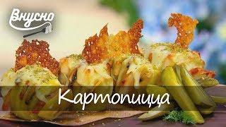 Картопицца - быстрый видео рецепт от Готовим Вкусно 360!