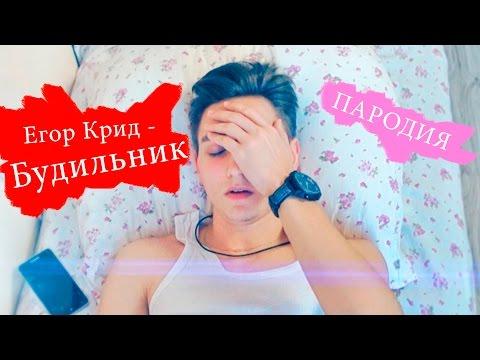 Егор Крид - Будильник / Съемки клипа